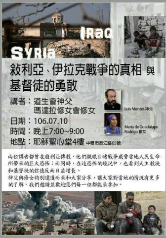 poster of the conference of persecuted Christians by Fr. Montes and Sr. Guadalupe in Taiwan